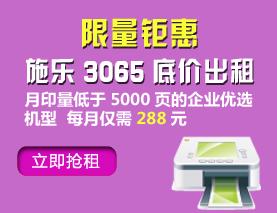 施乐3065伟德官方网站出租