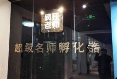 热烈庆祝上海享学网络公