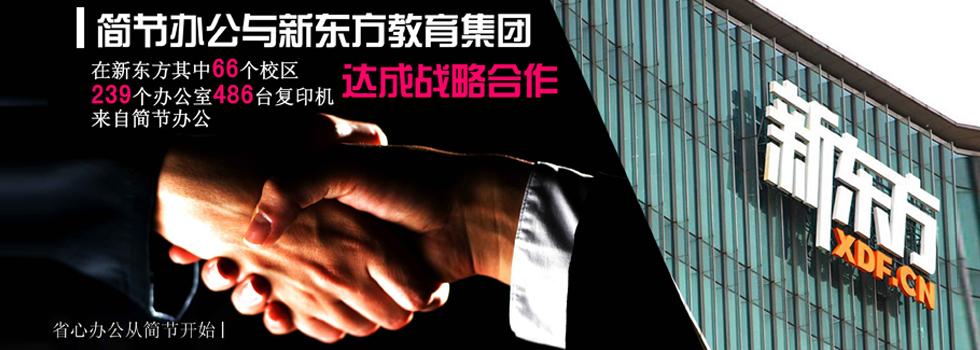 伟德bv账号注册网与新东方达成战略
